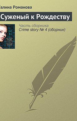 Галина Романова - Суженый к Рождеству