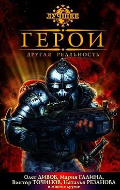 Олег Дивов - Герои. Другая реальность (сборник)