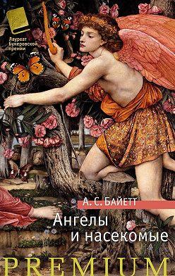 Антония Сьюзен Байетт - Ангелы и насекомые (сборник)