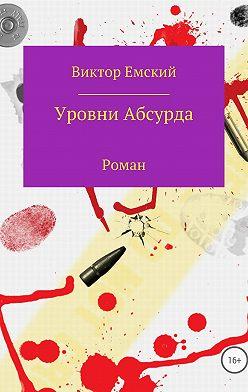 Виктор Емский - Уровни абсурда