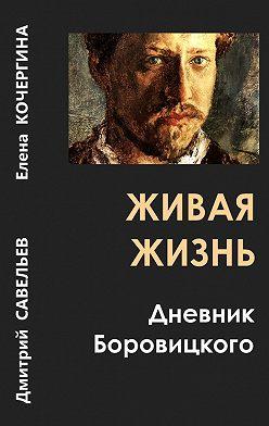 Дмитрий Савельев - Живая жизнь. Дневник Боровицкого