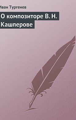 Иван Тургенев - О композиторе В. Н. Кашперове