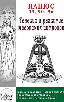 Жерар Энкос (Папюс) - Генезис и анализ масонских символов