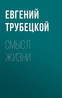 Евгений Трубецкой - Смысл жизни