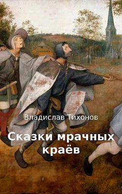 Владислав Тихонов - Сказки мрачных краёв