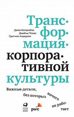 Джон Катценбах - Трансформация корпоративной культуры