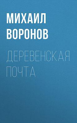 Михаил Воронов - Деревенская почта