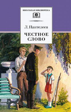 Леонид Пантелеев - Честное слово (сборник)