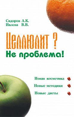 Александр Сидоров - Целлюлит? Не проблема!