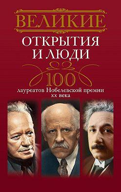Неустановленный автор - Великие открытия и люди. 100 лауреатов Нобелевской премии XX века