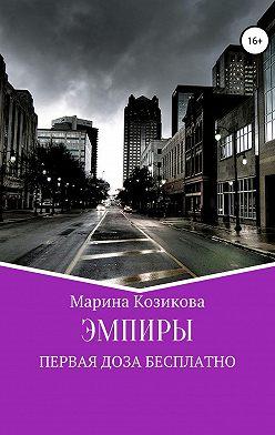 Марина Козикова - Эмпиры. Первая доза бесплатно