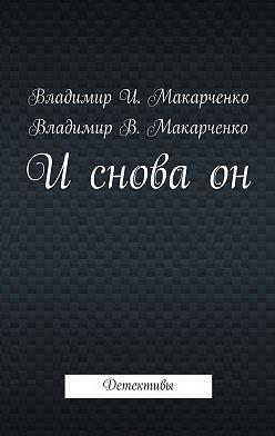Владимир Макарченко - Исноваон. Детективы