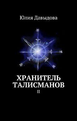 Юлия Давыдова - Хранитель талисманов. II