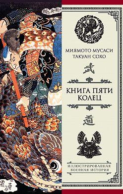 Миямото Мусаси - Книга пяти колец (сборник)