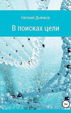 Евгений Дьячков - В поисках цели