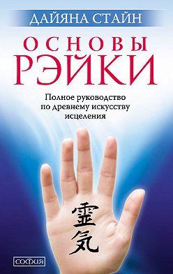 Дайяна Стайн - Основы Рэйки. Полное руководство по древнему искусству исцеления