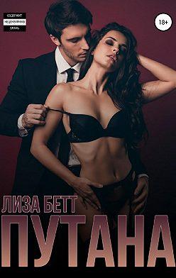 Лиза Бетт - Путана