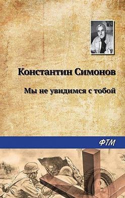 Константин Симонов - Мы не увидимся с тобой…