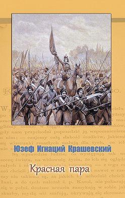 Юзеф Игнаций Крашевский - Красная пара