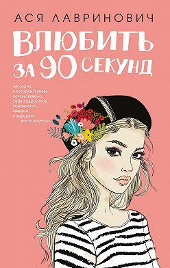 Ася Лавринович - Влюбить за 90 секунд