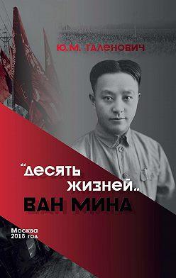Юрий Галенович - Десять жизней Ван Мина