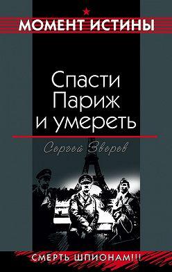 Сергей Зверев - Спасти Париж и умереть