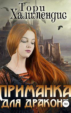 Тори Халимендис - Приманка для дракона