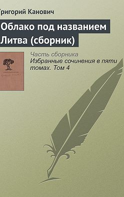 Григорий Канович - Облако под названием Литва (сборник)
