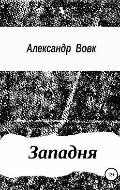 Александр Вовк - Западня