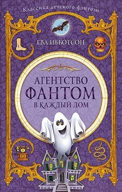 Ева Ибботсон - Агентство «Фантом в каждый дом»