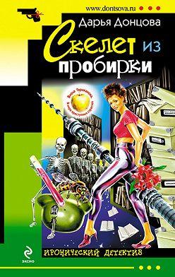 Дарья Донцова - Скелет из пробирки