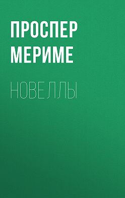 Проспер Мериме - Новеллы