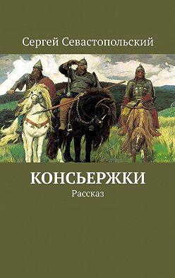 Сергей Севастопольский - Консьержки. Рассказ