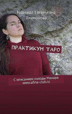 Надежда Хлимонова - Практикум Таро. С описанием колоды Манара www.afina-club.ru