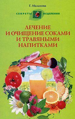 Неустановленный автор - Лечение и очищение соками и травяными напитками
