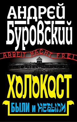 Андрей Буровский - Холокост. Были и небыли