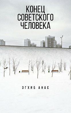 Анас Згхиб - Конец советского человека