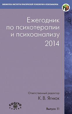Коллектив авторов - Ежегодник по психотерапии и психоанализу. 2014