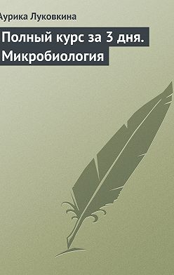 Аурика Луковкина - Полный курс за 3 дня. Микробиология