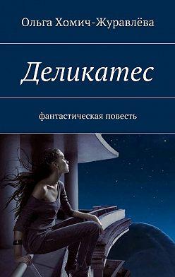 Ольга Хомич-Журавлёва - Деликатес