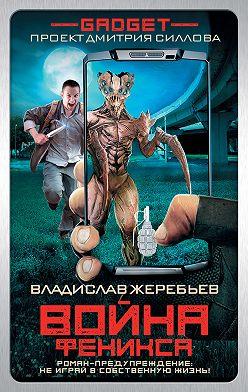 Владислав Жеребьёв - Гаджет. Война Феникса