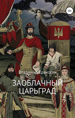 Владимир Ераносян - Заоблачный Царьград