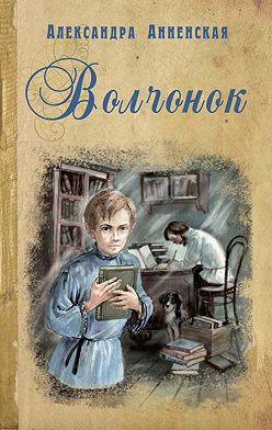Александра Анненская - Волчонок (сборник)