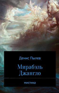 Денис Пылев - Мирабэль Джангло