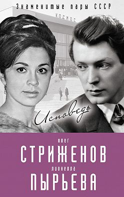 Олег Стриженов - Олег Стриженов и Лионелла Пырьева. Исповедь