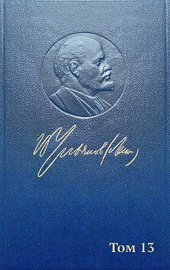 Владимир Ленин - Полное собрание сочинений. Том 13. Май ~ сентябрь 1906