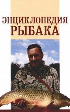 А. Умельцев - Энциклопедия рыбака