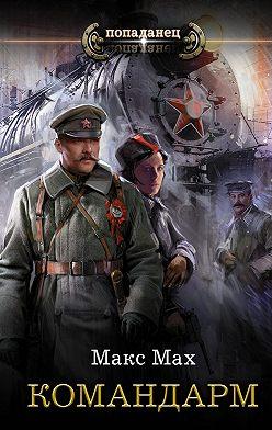 Макс Мах - Командарм