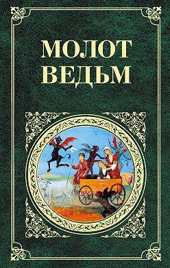 Яков Шпренгер - Молот ведьм