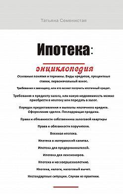 Татьяна Семенистая - Ипотека. Энциклопедия
